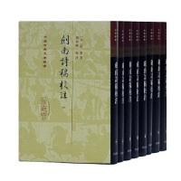 剑南诗稿校注(精)(中国古典文学丛书){全八册}