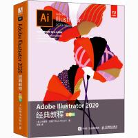 Adobe Illustrator 2020 经典教程 彩色版 人民邮电出版社