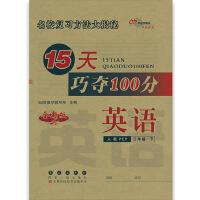 15天巧夺100分英语三年级下册20春(人教PEP)全新版