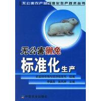 无公害獭兔标准化生产