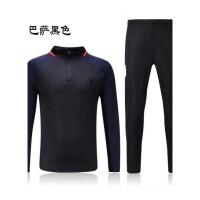 17-18皇M足球训练服长袖秋冬季套装B萨足球服球衣队服拉链外套 巴黑色