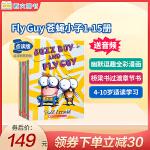 顺丰发货 支持小米点读 英文原版进口绘本 Fly Guy and buzz 苍蝇小子15册全套 全彩英语进阶章节桥梁书