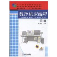 【二手旧书8成新】数控机床编程(第3版) 杜国臣 9787111510789 机械工业出版社