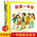 现货3册 我爱一年级+我上一年级啦+一年级太棒了儿童绘本展示一年级课堂校园生活亲子读物 给孩子展示丰富多彩的课堂 做好