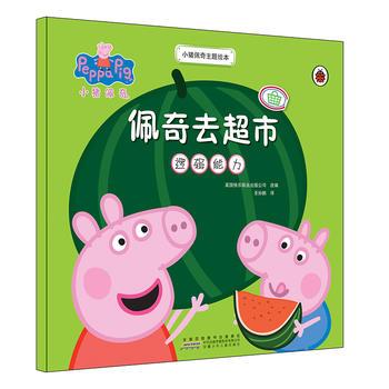 小猪佩奇主题绘本:佩奇去超市 宝贝的好榜样,父母的好帮手。陪宝贝笑着养成好习惯,快乐阅读的智慧选择。大开本,更精彩。