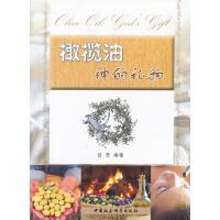 橄榄油神的礼物 吕芳著 中国社会科学出版社 9787516127452