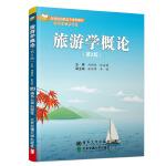 旅游学概论(第2版)