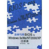 活学巧用BIOS与Windows 9x/Me/NT/2000/XP注册表