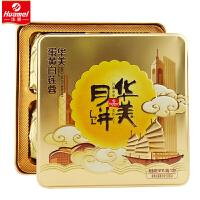 包邮 华美(huamei)月饼 蛋黄白莲蓉 600g 正方形铁盒 广式月饼 中秋月饼