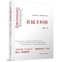 让民主归位(货号:B1) 杨光斌 9787300201672 中国人民大学出版社书源图书专营店