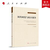 国共两党与抗日战争(大有党史文丛) 人民出版社
