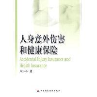 【旧书二手九成新】人身意外伤害和健康保险 翁小丹 著 9787509503805 中国财政经济出版社一