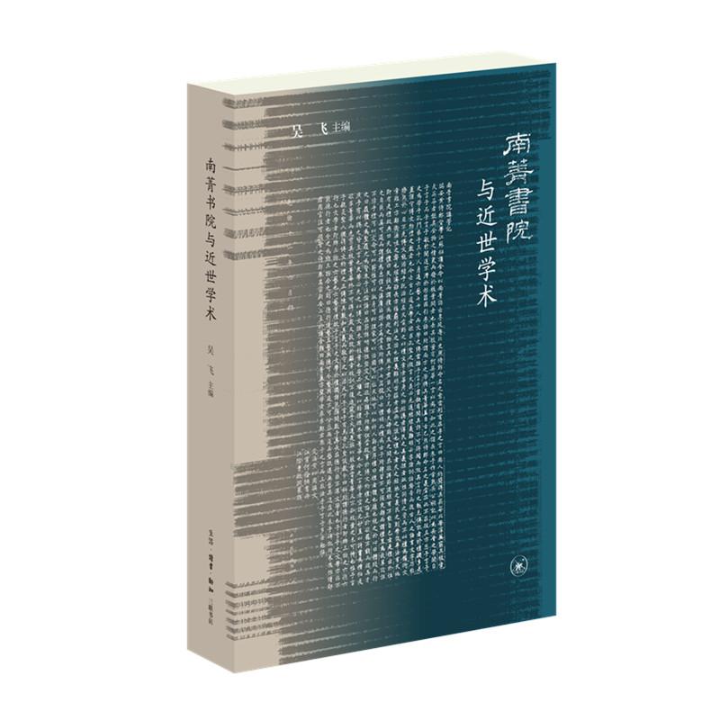 南菁书院与近世学术 (清末江阴的南菁书院汇集并培育了众多大师,他们的学术在古今、中西的碰撞间促成了晚清经学的又一座高峰,也成为连接清代与近代学术的重要桥梁。)