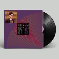 姜育恒 爱我 正版原装LP黑胶唱片12寸碟片留声机专用老唱片胶片
