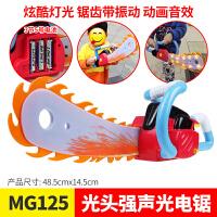熊出没玩具套装儿童玩具枪光头强电锯帽子电动机关枪猎枪男孩玩具 MG125-光头强声光电锯