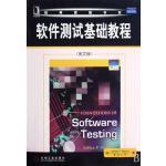 【正版特价】软件测试基础教程(英文影印版)|211887