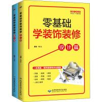 零基础学装饰装修(全2册) 北京希望电子出版社