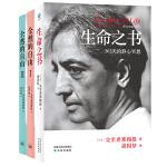 克里那穆提:《生命之书》+《全然的自由Ⅰ、Ⅱ》(共三册)
