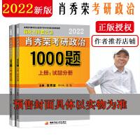 肖秀荣2022考研政治1000题(上册:试题,下册:解析)