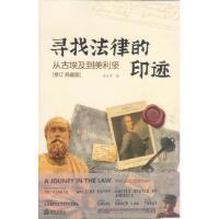寻找法律的印迹—从古埃及到美利坚(修订典藏版)