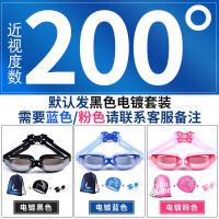 泳镜男套装儿童高清防雾防水游泳眼镜女泳帽潜水装备