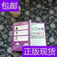 [二手旧书9成新]新托福TPO词汇精选:听力 /赵曙明、李洁、罗琳 ?