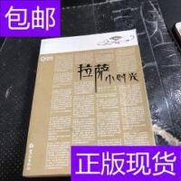 [二手旧书9成新]拉萨小时光 /崔忆、贝贝、宁心 鹭江出版社