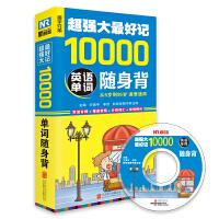 超强大最好记10000英语单词随身背 速查速用