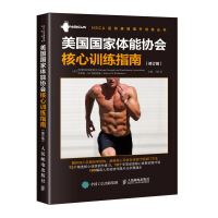 美国国家体能协会核心训练指南 修订版