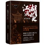 江湖消亡史:北平暗夜(人气作者赵晨光全新力作,悬疑版《鬓边不是海棠红》)