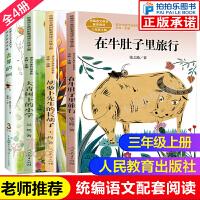 在牛肚子里的旅行 胡萝卜先生的长胡子三年级 去年的树 大青树下的小学上册 语文教材配套阅读 课文作家作品系列