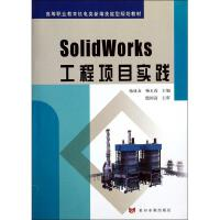 SolidWorks工程项目实践(高等职业教育机电类新编技能