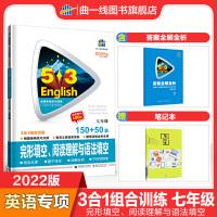 曲一线官方正品2020版53英语3合1完形填空、阅读理解与语法填空 七年级全国各地中考适用
