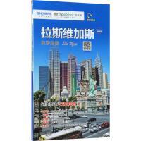 拉斯维加斯旅游地图(美景听听版) 中国地图出版社