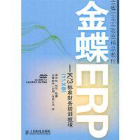 金蝶ERP实验室精品教程:金蝶ERP K/3标准财务培训教程(11.X版)