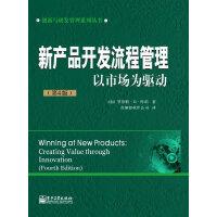 新产品开发流程管理:以市场为驱动(第4版)