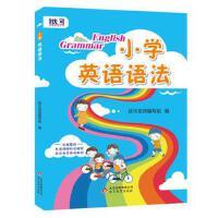 小学英语语法