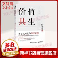 价值共生:数字化时代的组织管理 陈春花 著 继《管理的常识》后陈春花管理书籍课程新书 企业经营管理的实践 管理学类