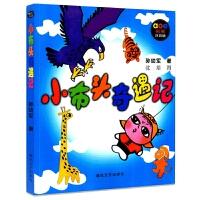 小布头奇遇记 书注音版 儿童读物教辅 童话故事亲子阅读 一年级二年级课外书儿童读物6-7-8-10岁少儿书籍图书小学生