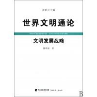 文明发展战略/世界文明通论
