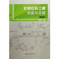 水电安装工程预算与定额(第4版) 陈宪仁