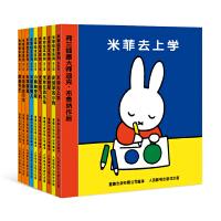 米菲绘本第二辑10册(原第三辑5册+第四辑5册)