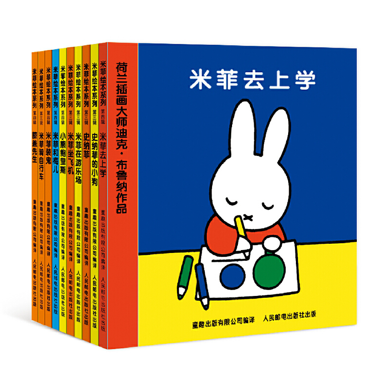 米菲绘本第二辑10册(原第三辑5册+第四辑5册)荷兰国宝米菲。畅销全球58年。独特的语言韵律,单纯到极致的线条,形象的图画语言,40开小开本精装,奉献给孩子们的专享阅读盛宴。(童趣出品)绘本0 3岁