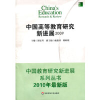 中国高等教育研究新进展 2009