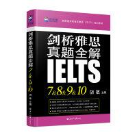 剑桥雅思真题全解7-10 新航道IELTS考试真题精讲