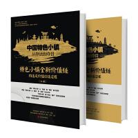 中国特色小镇从存活到夺目――特色小镇全新价值链构造及价值创造过程