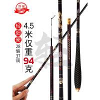 钓鱼竿鱼竿碳素超轻超细超硬4.5 5.4米台钓竿28调鲫鱼竿