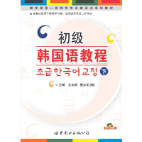 初级韩国语教程(下)