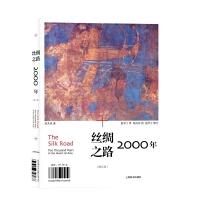 丝绸之路2000年(修订版)