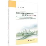 资源环境承载能力和国土空间开发适宜性评价方法指南